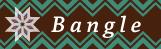 バングル全商品